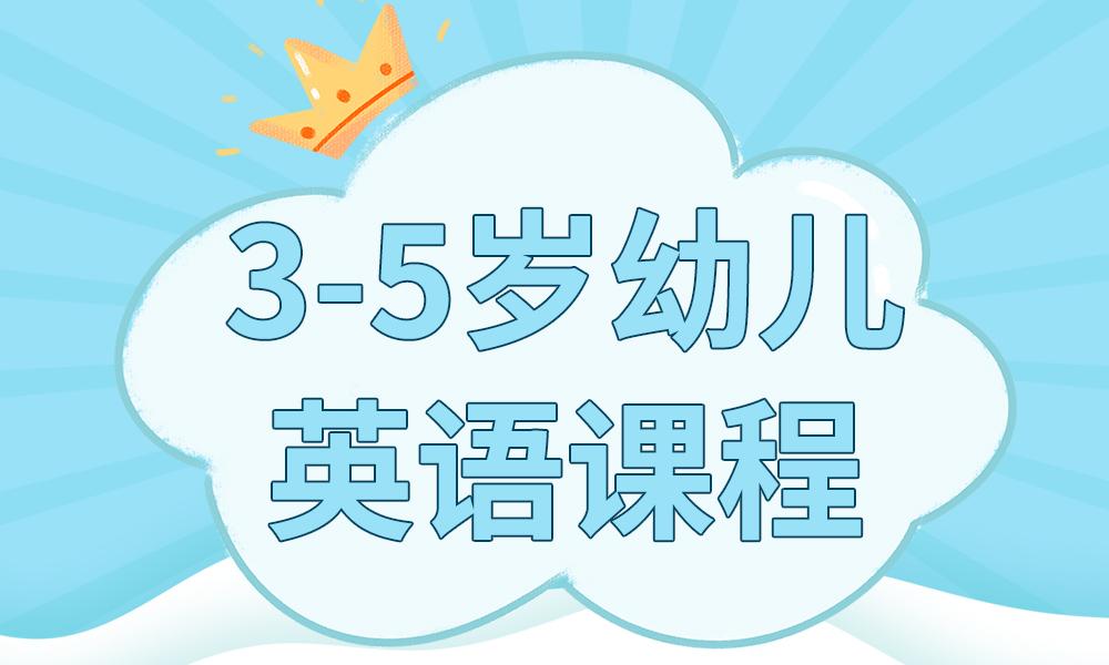 郑州瑞思3-5岁幼儿英语课程