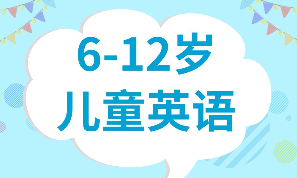 郑州瑞思6-12岁儿童英语