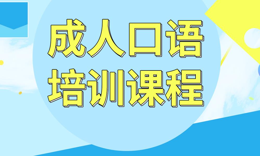 郑州大河成人口语培训课程