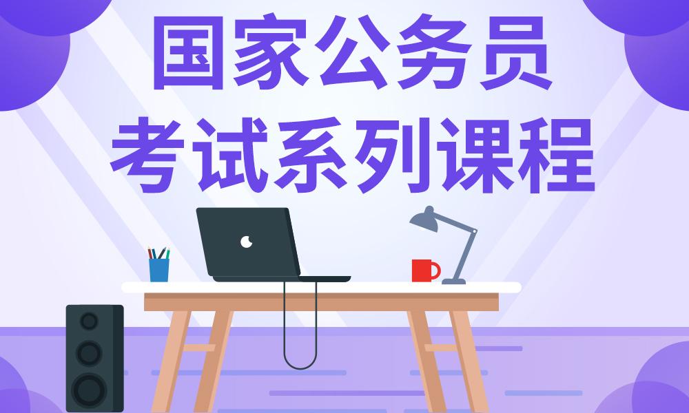 郑州京佳国家公务员考试系列课程