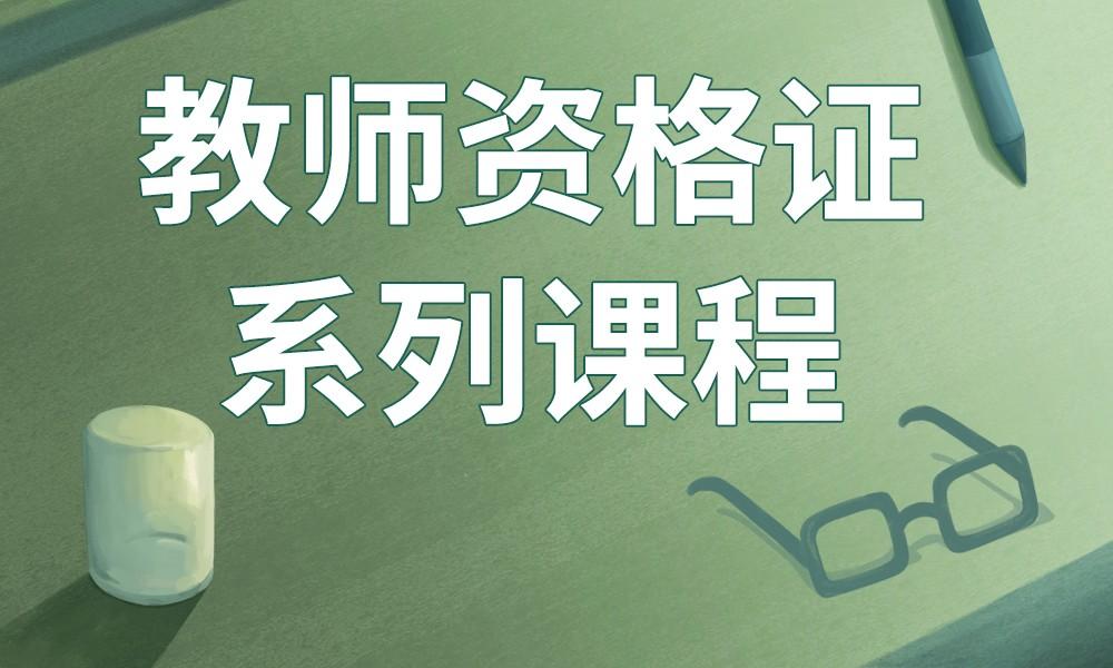 郑州京佳教师资格证系列课程
