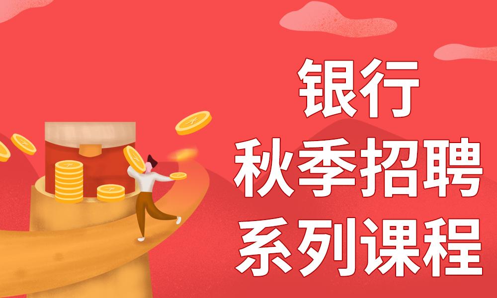 郑州京佳银行秋季招聘系列课程