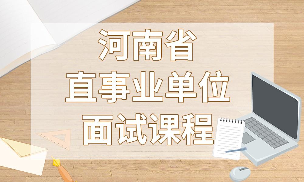 郑州京佳事业单位面试课程
