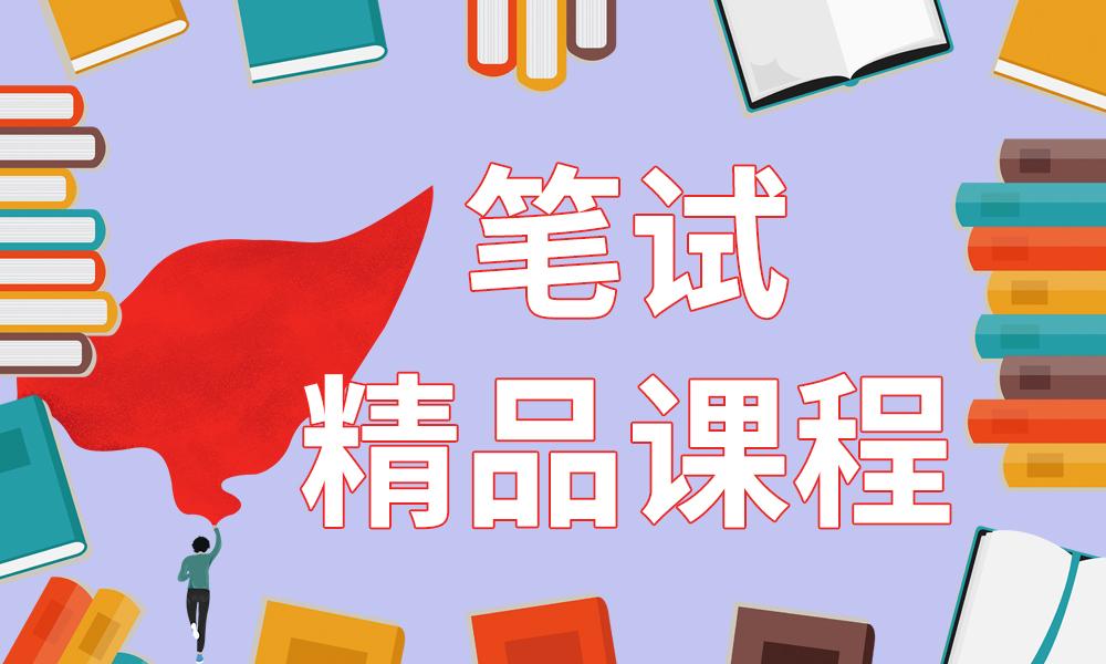 郑州九鼎华章笔试精品课程