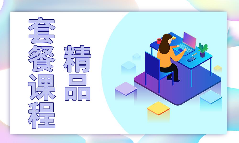 郑州九鼎华章精品套餐课程