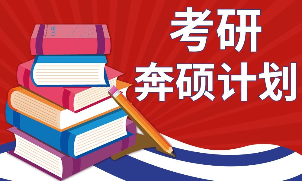 郑州文登考研奔硕计划