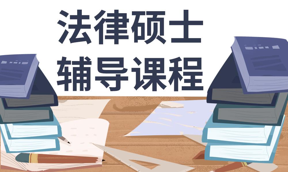 郑州文登法律硕士辅导课程
