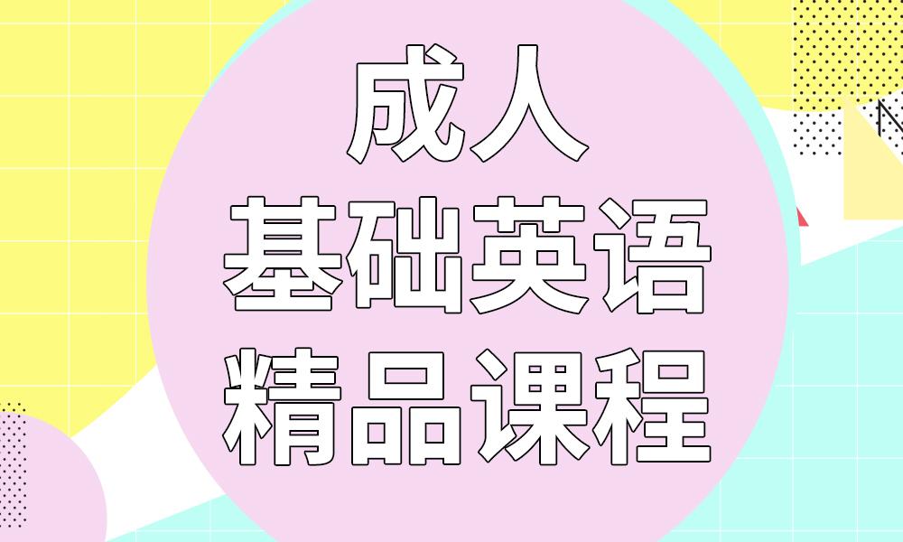 郑州英途成人英语基础课程