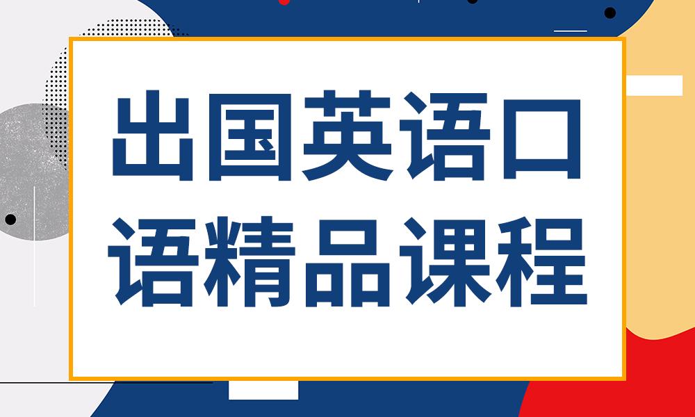 郑州英途出国英语口语课程