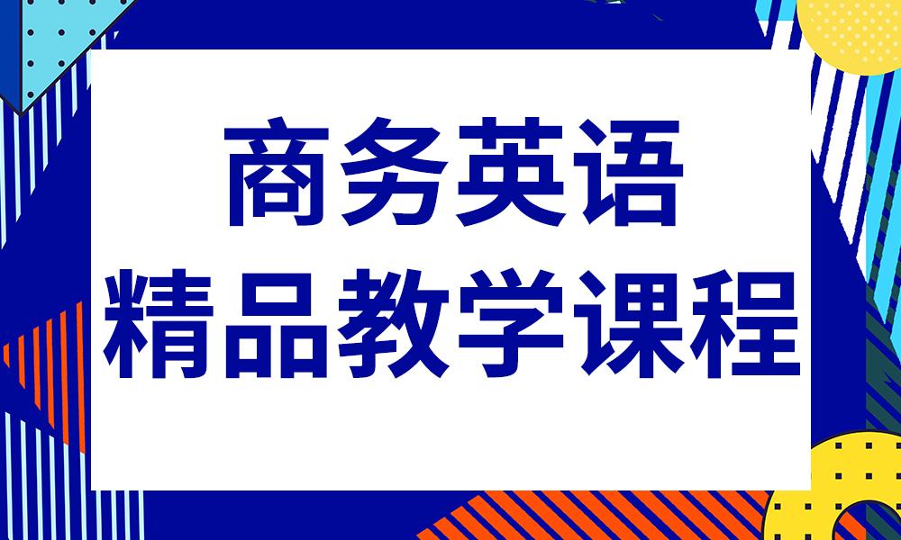 郑州英途商务英语课程