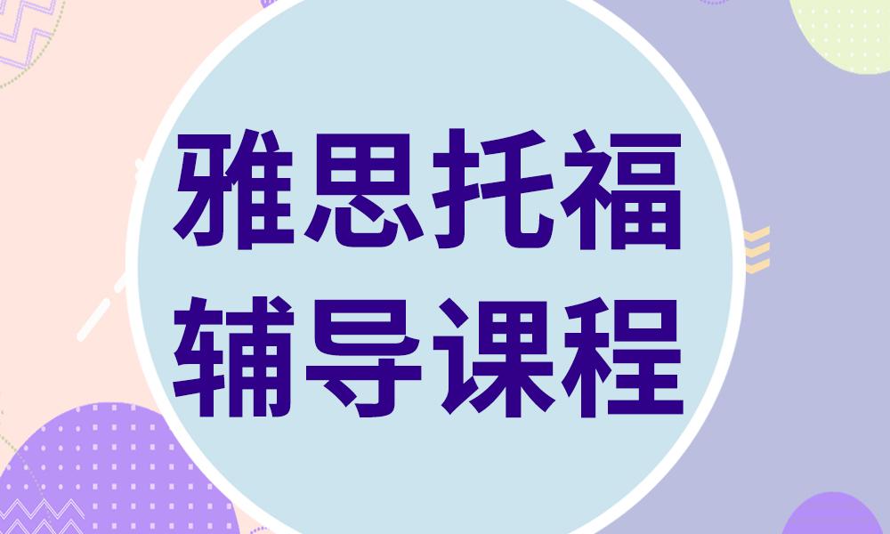 郑州英途雅思托福辅导课程