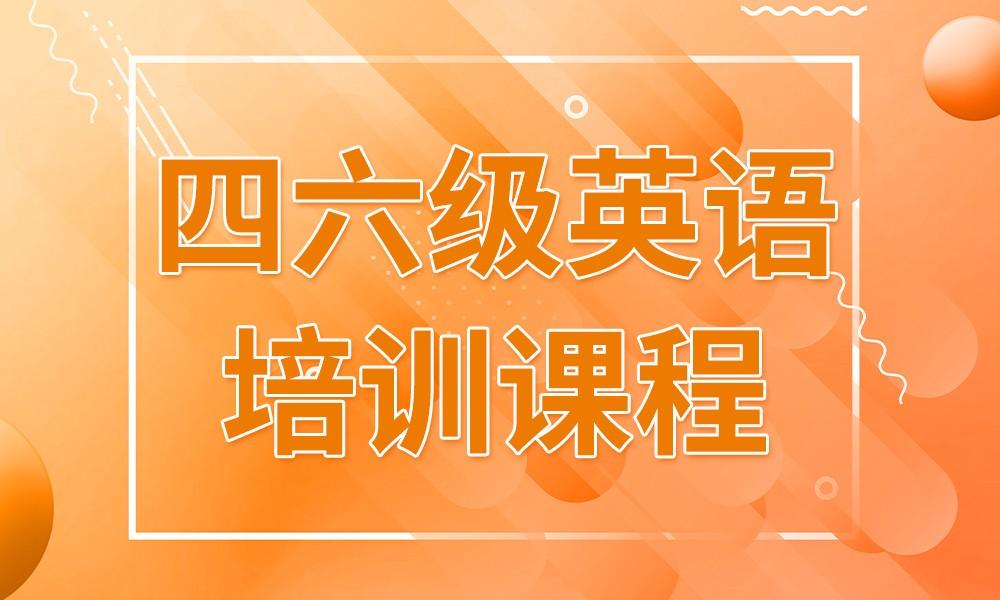 郑州英途四六级英语课程