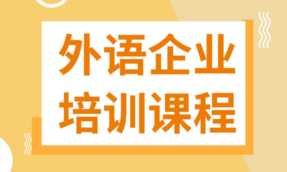 郑州英途企业培训课程