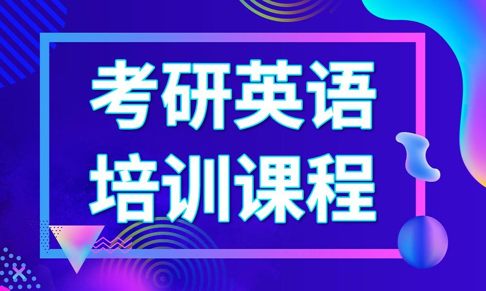 郑州英途考研英语培训课程