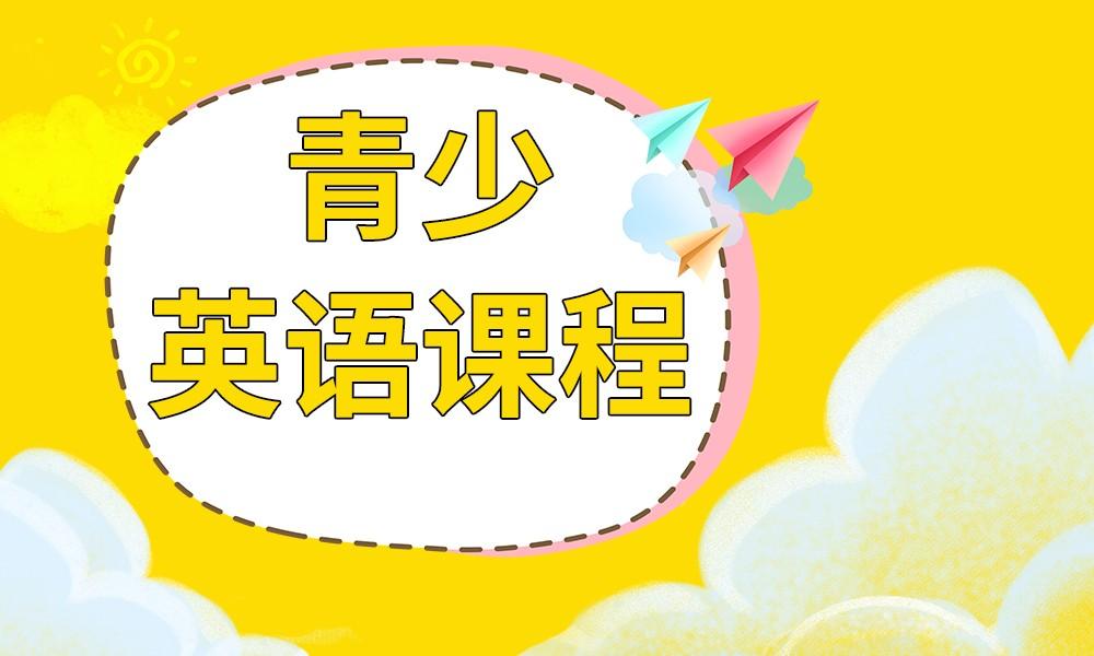 郑州优加青少英语课程