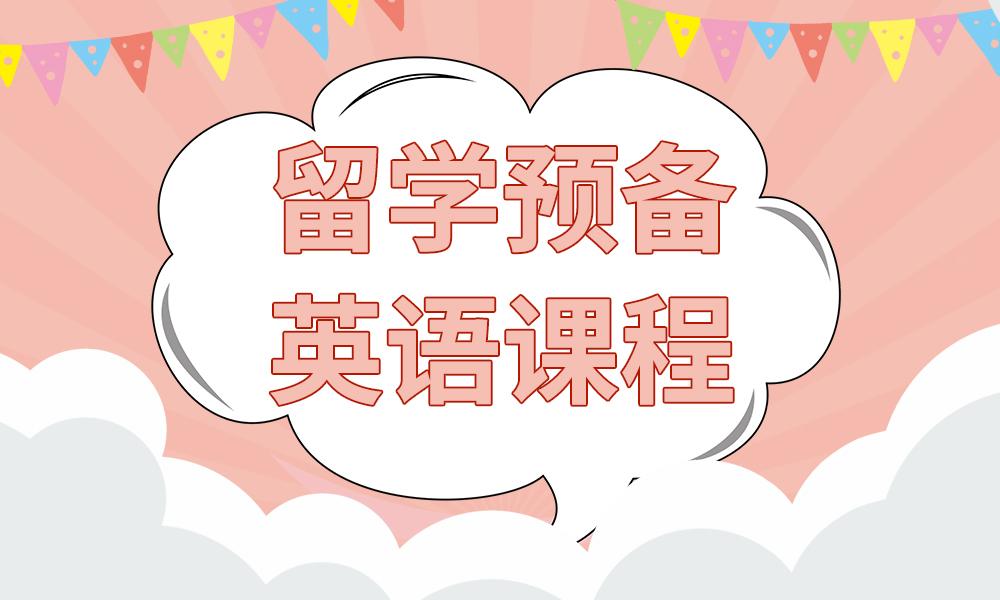 郑州优加留学预备英语课程
