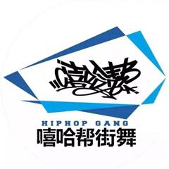 郑州嘻哈帮街舞