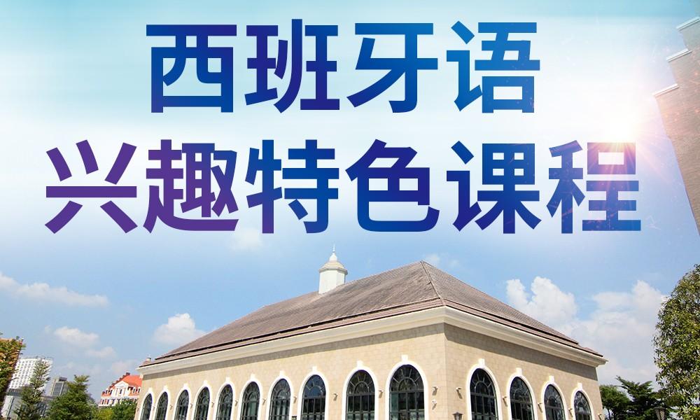 郑州玛雅国际西班牙语课程