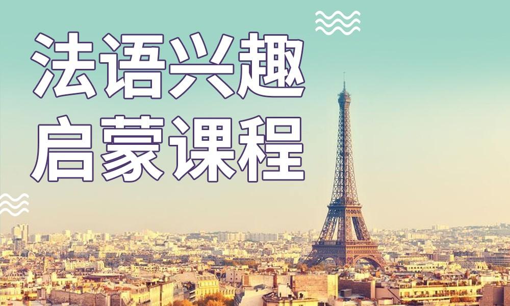 郑州玛雅国际法语课程