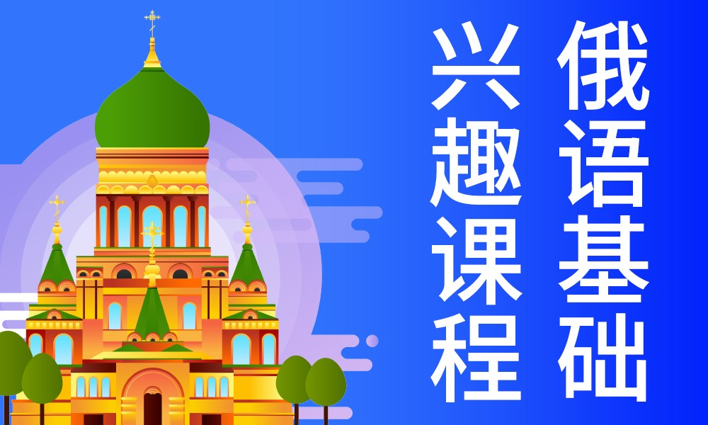 郑州玛雅国际俄语课程