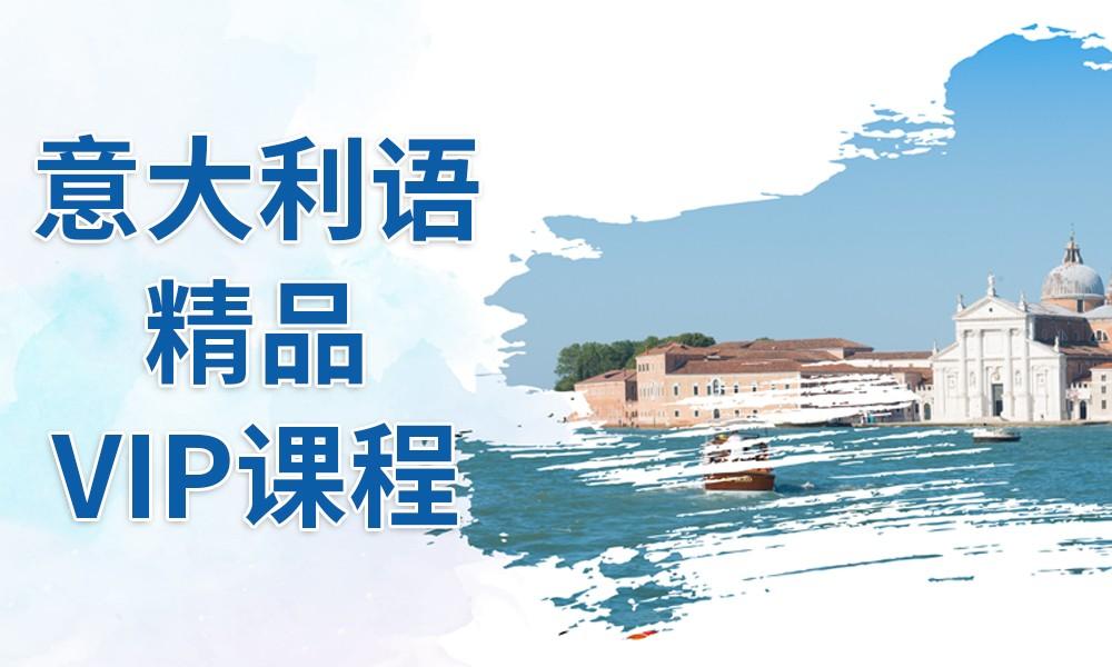 郑州玛雅国际意大利语课程
