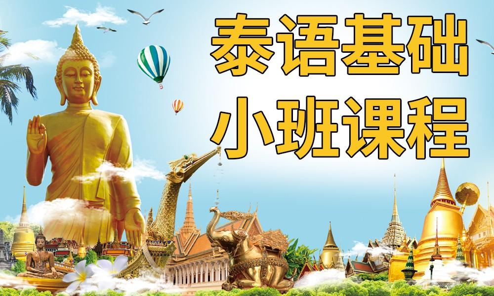 郑州玛雅国际泰语课程