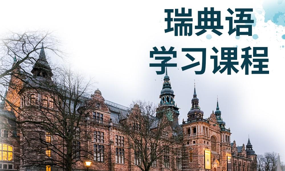 郑州玛雅国际瑞典语课程