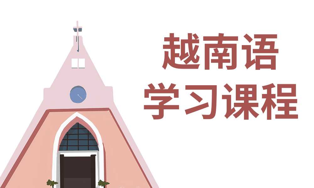 郑州玛雅国际越南语课程
