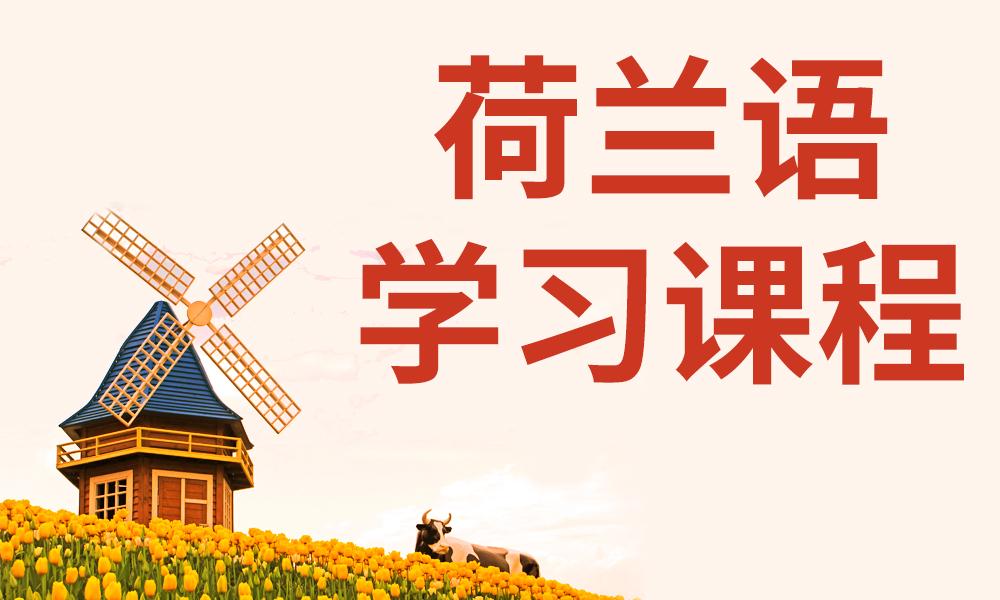郑州玛雅国际荷兰语课程