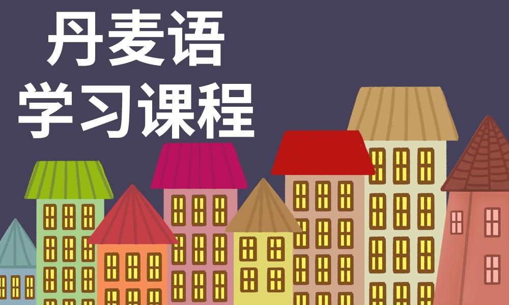 郑州玛雅国际丹麦语课程