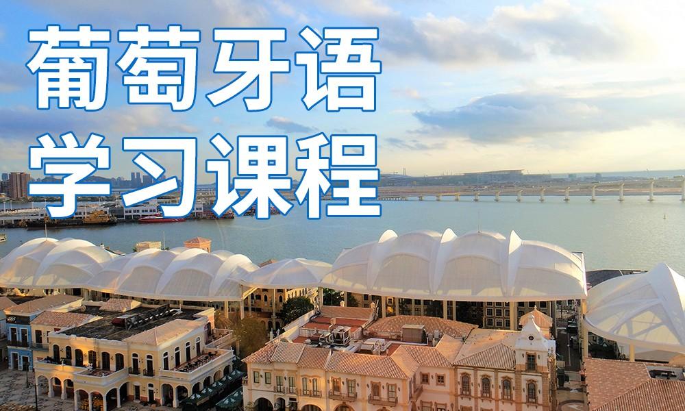 郑州玛雅国际葡萄牙语课程