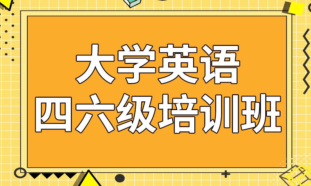 郑州学为贵大学英语四六级培训班