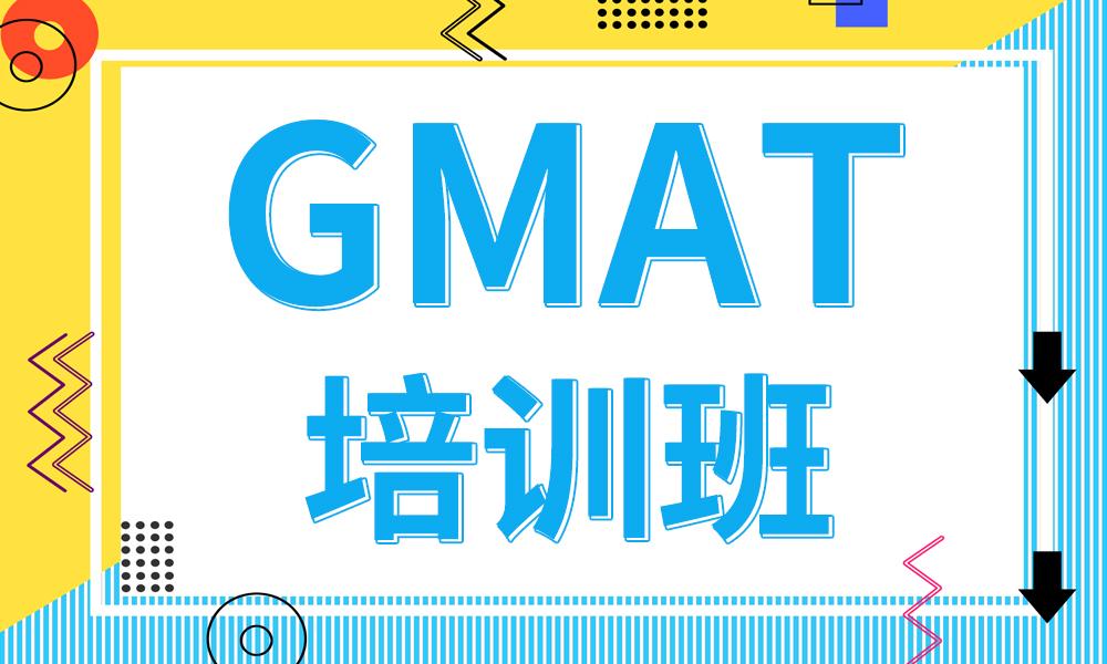 郑州学为贵GMAT培训班