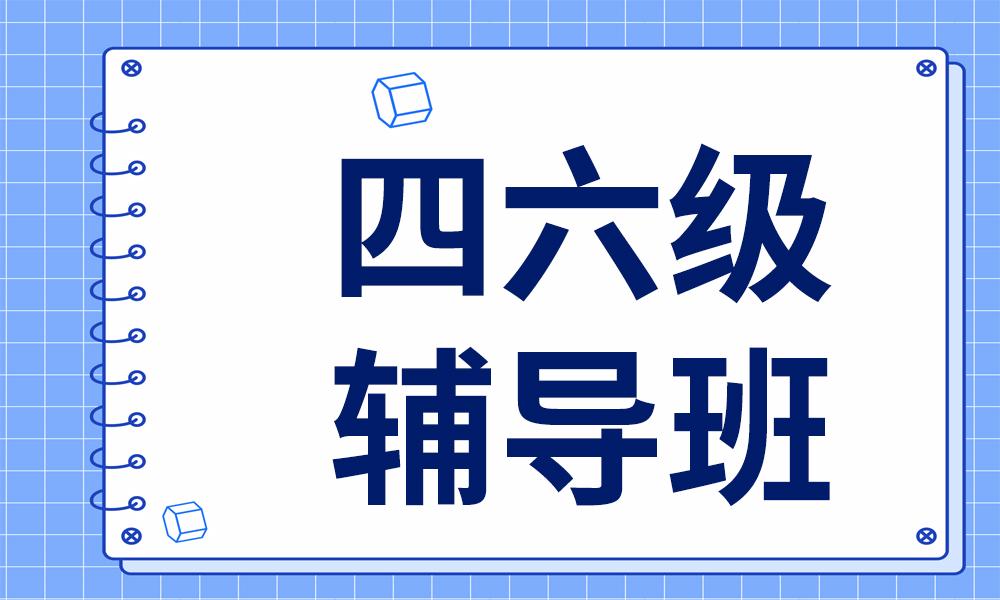 郑州文都四六级辅导班