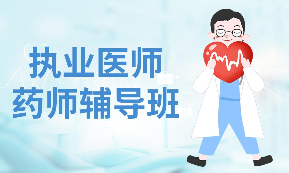 郑州文都执业医师||药师辅导班