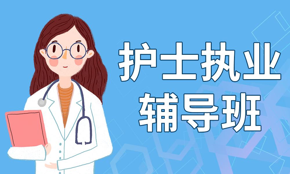 郑州文都护士执业辅导班