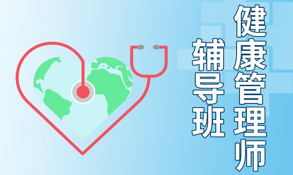 郑州文都健康管理师辅导班
