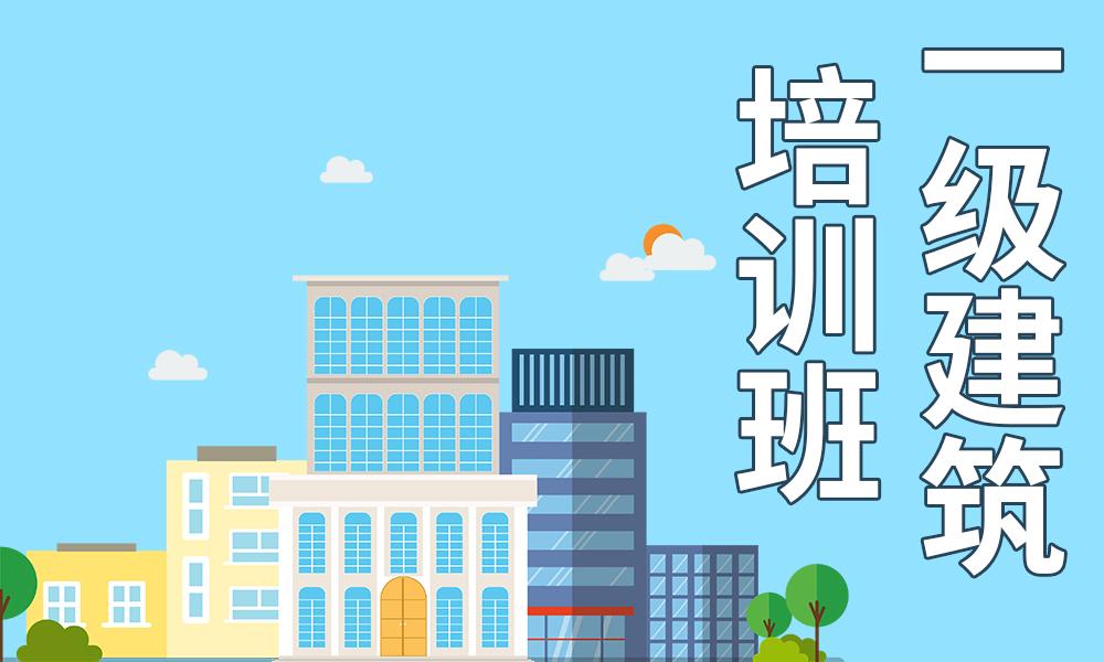 郑州文都一级建筑培训班