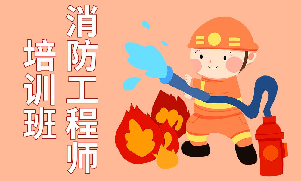 郑州文都消防工程师培训班