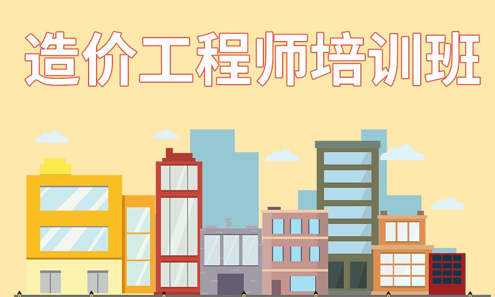 郑州文都造价工程师培训班