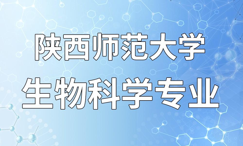 陕西师范大学生物科学专业