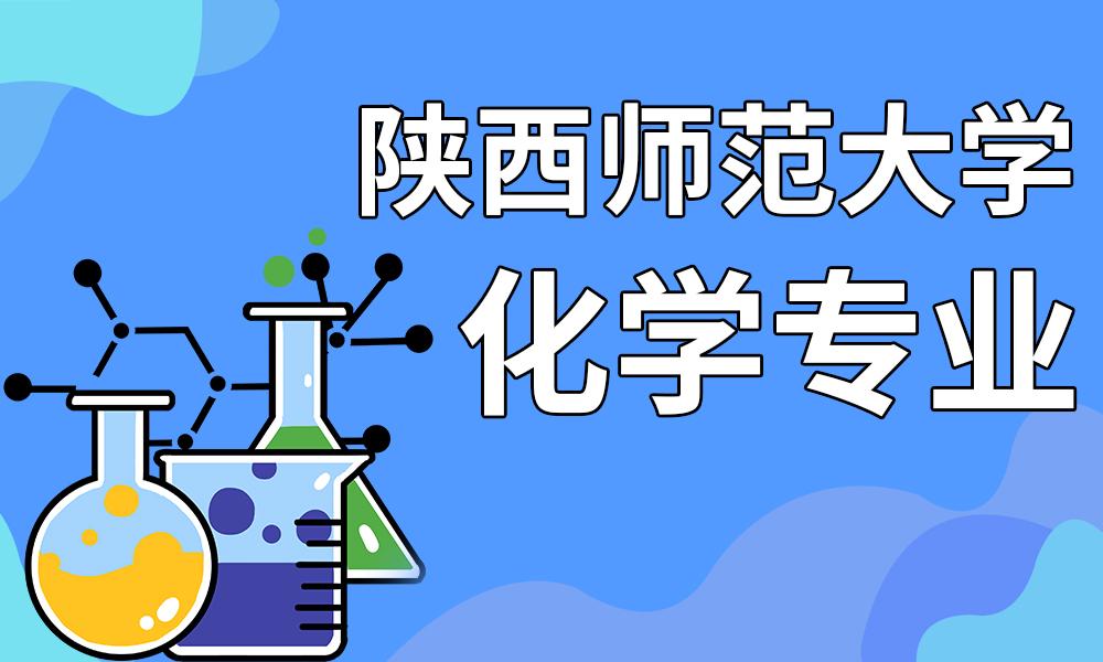 陕西师范大学化学专业
