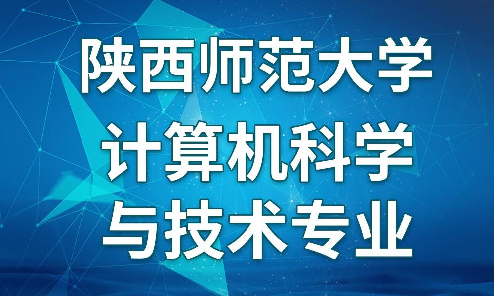 陕西师范大学计算机科学与技术专业