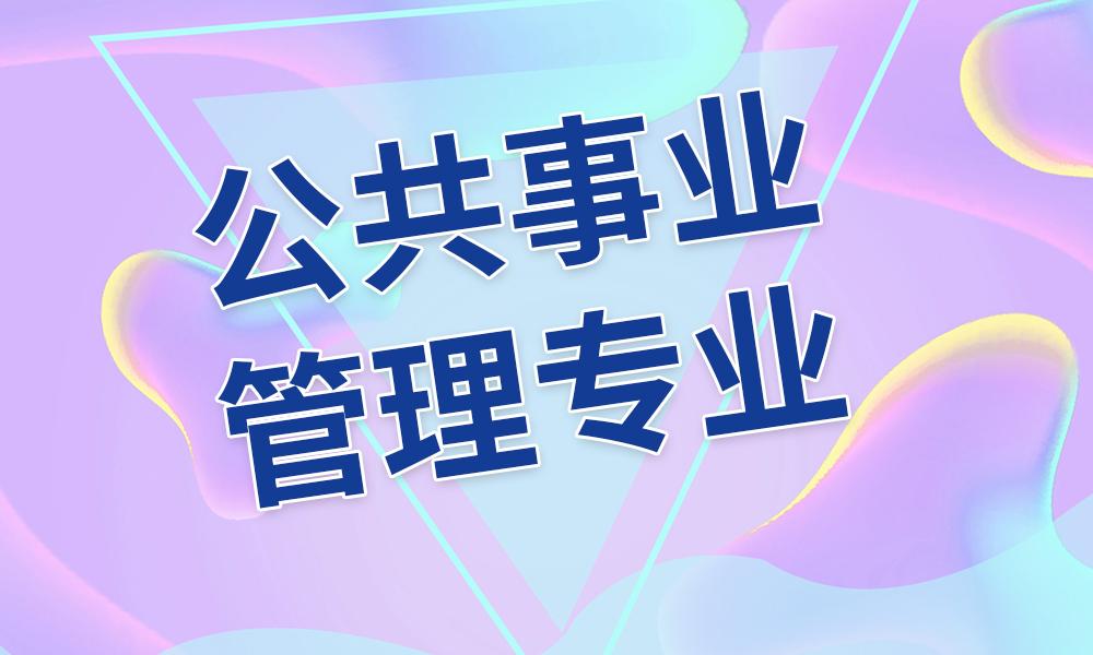 陕西师范大学公共事业管理专业