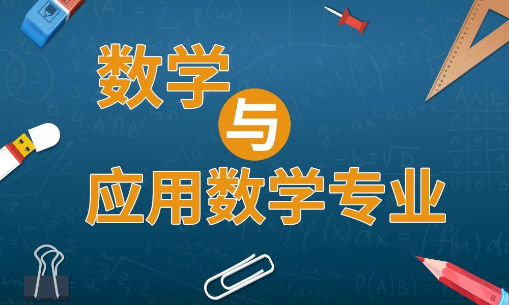 陕西师范大学数学与应用数学专业