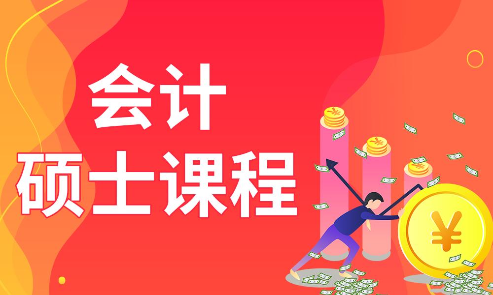 郑州启航会计硕士课程