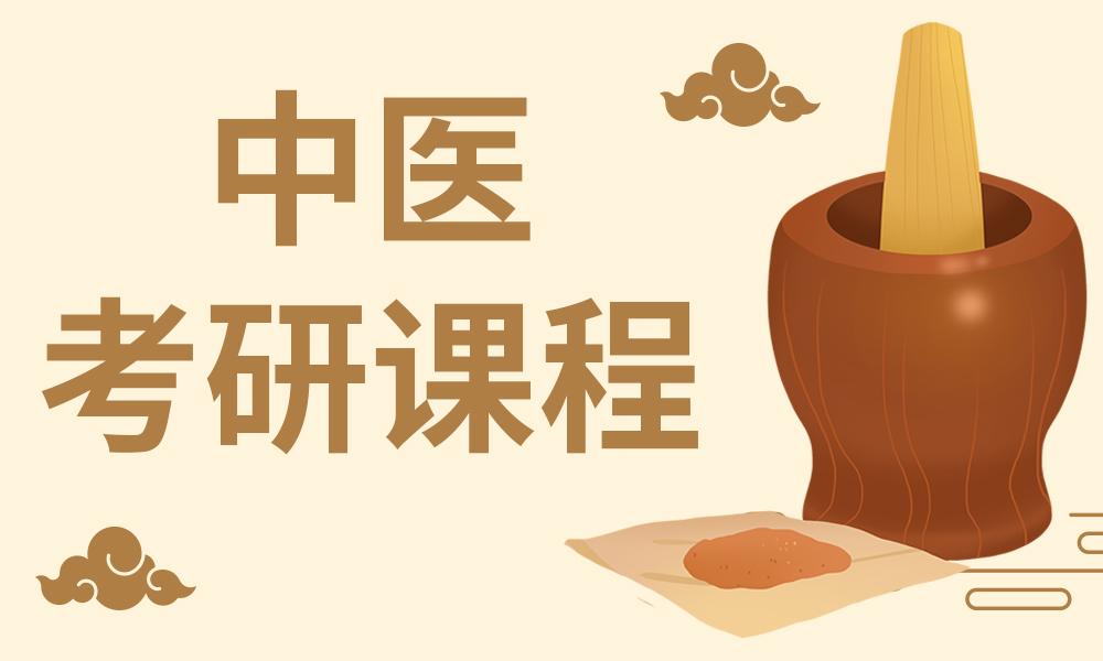 郑州启航中医考研课程
