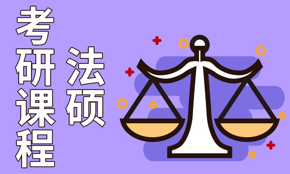 郑州启航法硕考研课程
