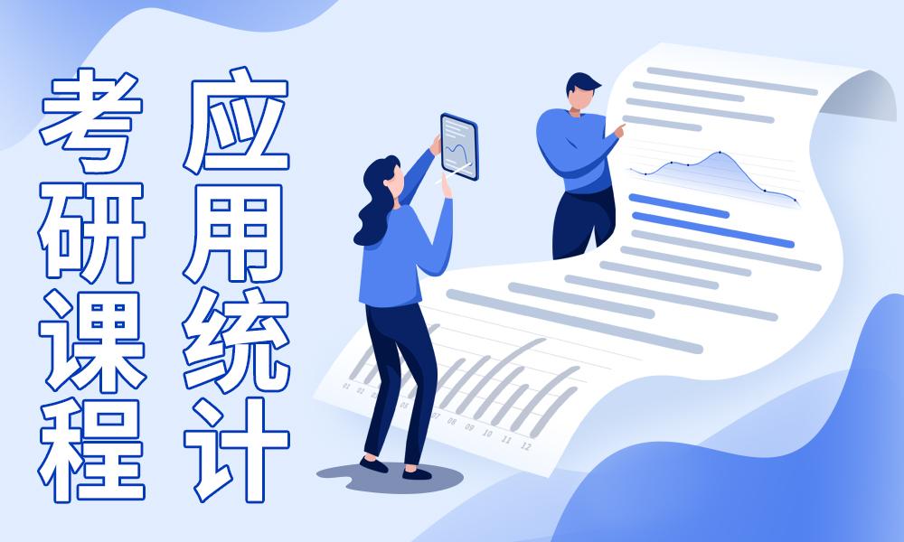 郑州启航应用统计考研课程