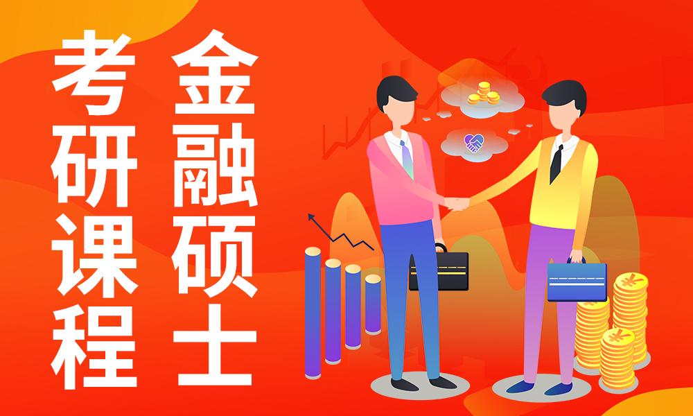 郑州启航金融硕士考研课程